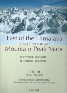 Cover East of the Himalaya